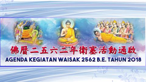 AGENDA KEGIATAN WAISAK 2562 B.E. TAHUN 2018 Vihara Mahavira Graha Pusat (jakarta)